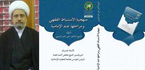 منهجية الاستنباط الفقهي ومراحلها عند الإمامية