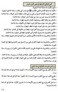 ijtihadnet.net مواقيت الأهلة 1440هـ