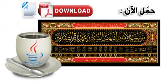 موسوعة الإمام الشهيد السيد محمد باقر الصدر