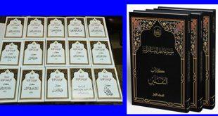 موسوعة اهل البيت القرآنية
