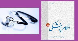 الأحكام الطبية وفقاً لفتاوى قائد الثورة الإسلامية