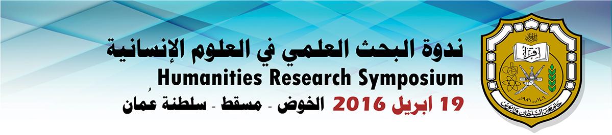 ندوة البحث العلمي في العلوم الإنسانية تقيم بمركز البحوث الإنسانية