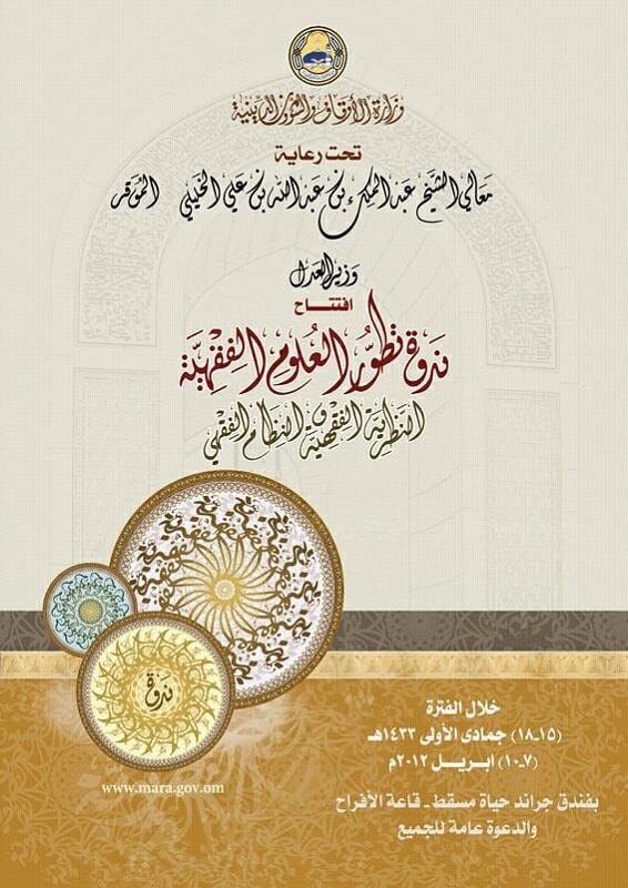 ندوة-تطور-العلوم-الفقهية-11-2012