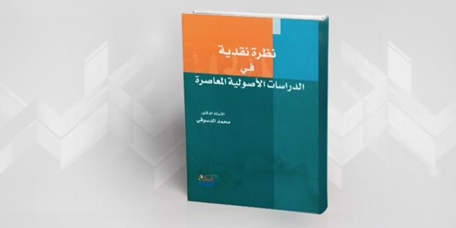 نظرة-نقدية-في-الدراسات-الأصولية-المعاصرة-للدكتور-محمد -الدسوقي-ijtihadnet.net