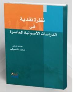 نظرة-نقدية-في-الدراسات-الأصولية-المعاصرة-للدكتور-محمد-الدسوقي-ijtihadnet.net_-660x330