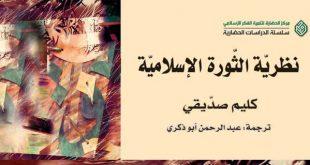 نظرية الثورة الاسلامية