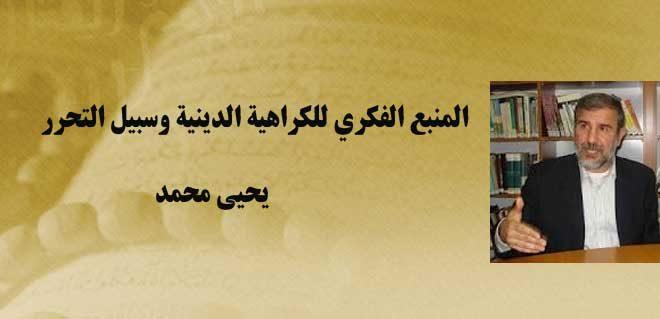 يحيى-محمد