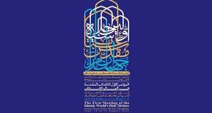 المؤتمر الأول للأعتاب المقدسة في العالم الإسلامي في مشهد
