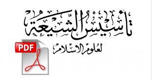 تأسيس الشيعة لعلوم الإسلام - السيد حسن الصدر