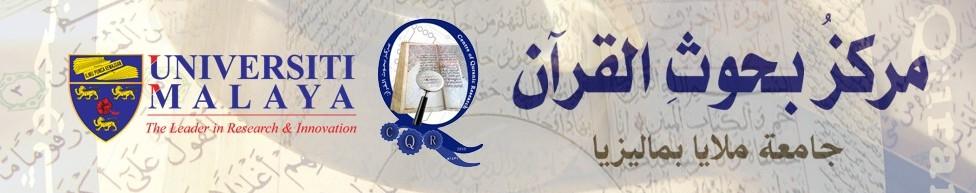 مركز-بحوث-القرآن-الكريم-أكاديمية-الدراسات-الإسلامية-جامعة-ملايا
