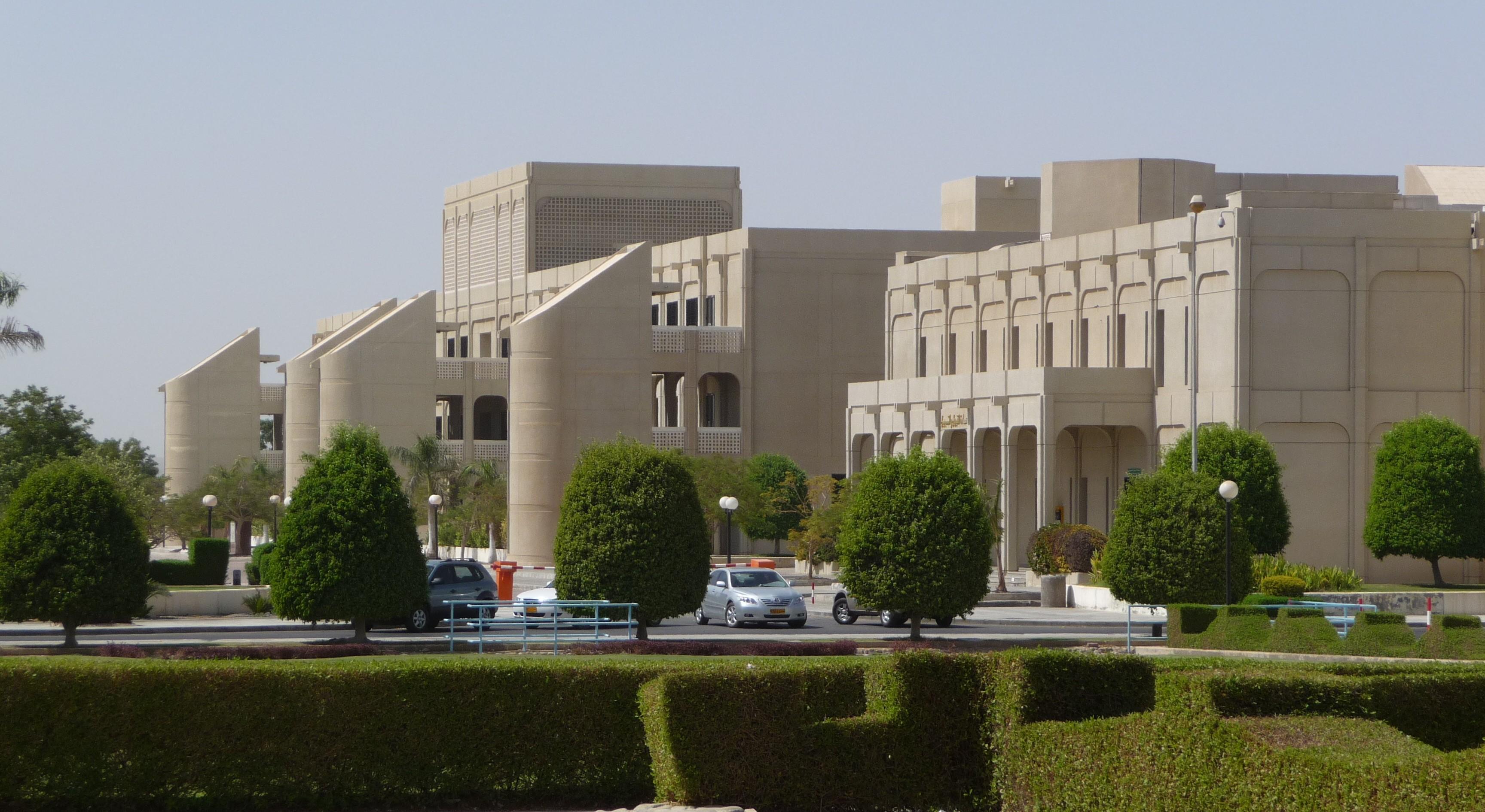 مبنى جامعة السلطان قابوس