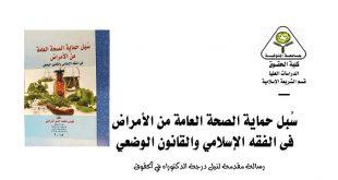 سُبل حماية الصحة العامة من الأمراض فى الفقه الإسلامي والقانون الوضعي موسى محمد حسن المرادنى