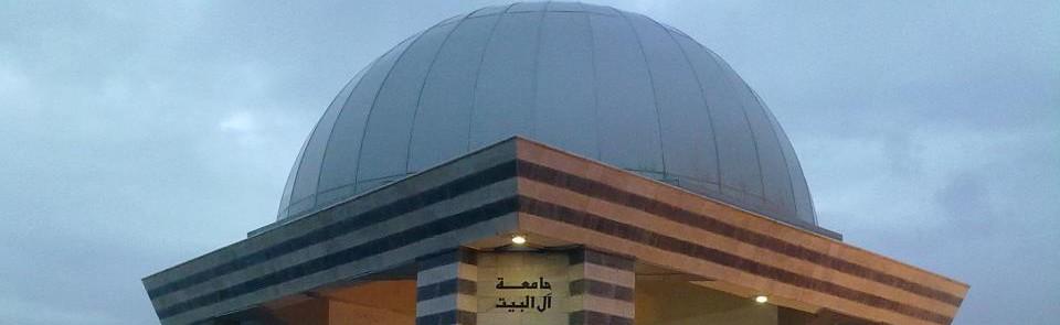 جامعة آل البيت