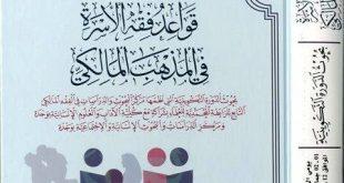 قواعد فقه الأسرة في المذهب المالكي