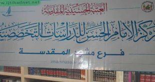مركز-الإمام-الحسن(عليه-السلام)-للدراسات---التخصصية---