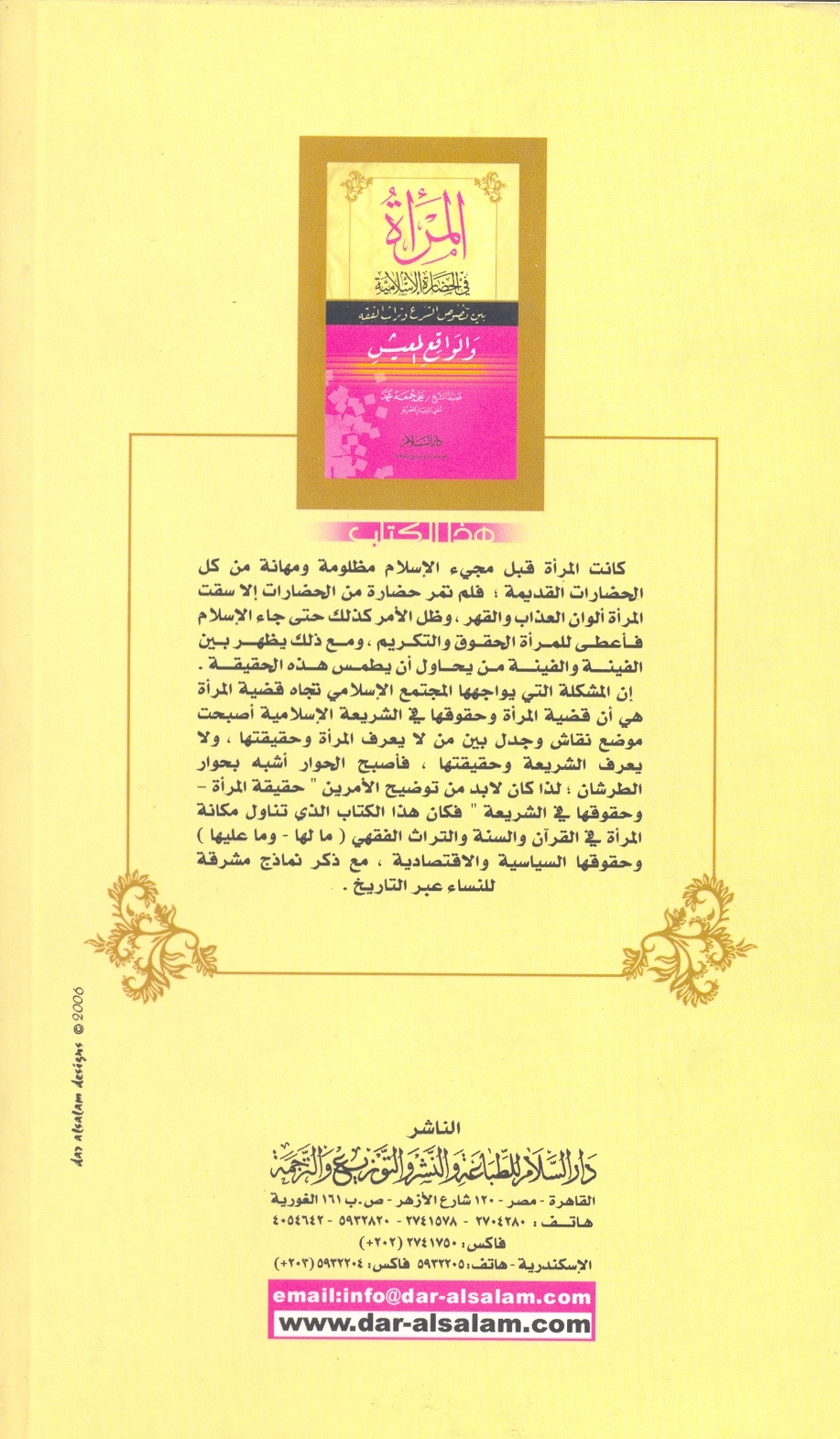 المرأة في الحضارة الإسلامية؛ بين نصوص الشرع وتراث الفقه والواقع المعيش