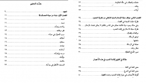 مقالة في تحقيق إقامة الحدود ، في هذه الأعصار - السيد محمد باقر الشفتي - تحقيق علي أوسط ناطقي ، ولطيف فرادي