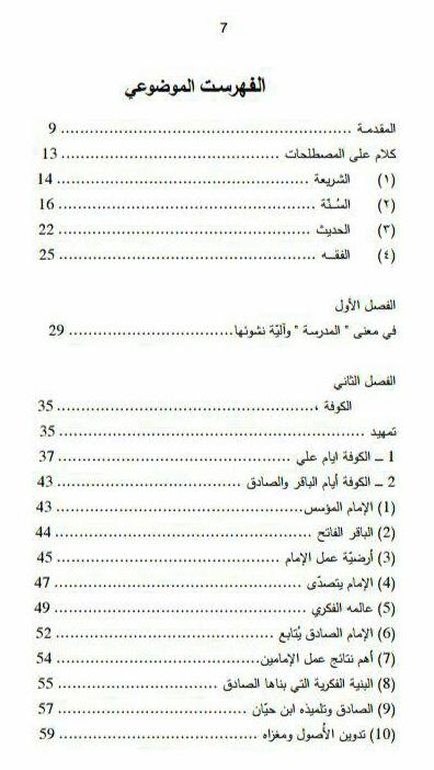 نشأة الفقه الإسلامي
