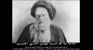 النهضة السياسية الشيعية في العراق في بداية القرن العشرين
