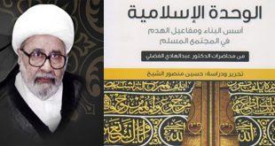 الوحدة الإسلامية... أسس البناء ومفاعيل الهدم في المجتمع المسلم