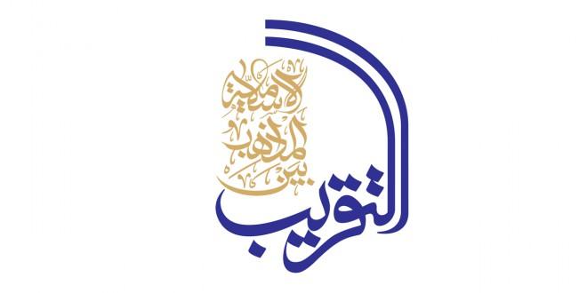 إقامة مؤتمر الوحدة الإسلامية الدولي الـ 19 في طهران