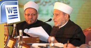 الشيخ الدكتور وهبة الزحيلي رحمه الله 2014