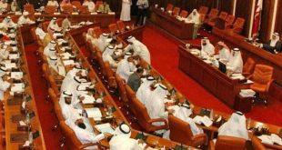 برلمان البحرين