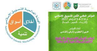 المؤتمر العالمي الثامن للتسويق الإسلامي