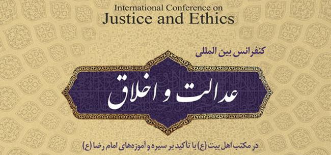 الملتقى العالمي للعدالة والأخلاق