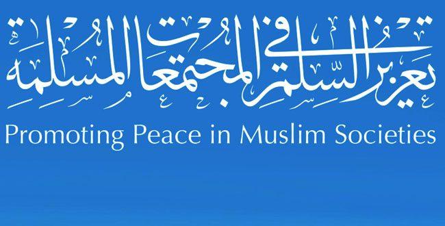 منتدى تعزيز السلم في المجتمعات المسلمة