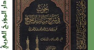 اصدار أضخم موسوعة فقهية حول مناسك الحج بقلم السيد محمد رضا السيستاني