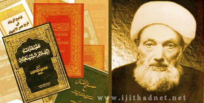 الذريعة إلى تصانيف الشيعة والباعث على تأليفها