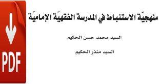 منهجیة الاستنباط فی المدرسة الفقهیة الإمامیة / pdf