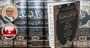 تاريخ الحوزات العلمية والمدارس الدينية عند الشيعة الامامية + تحميل المجلد الأول