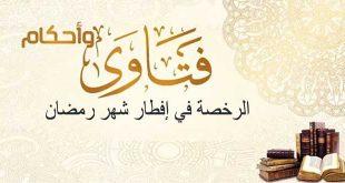 الرخصة في إفطار شهر رمضان