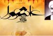الشيخ عبد الزهراء الكعبي (رحمه الله) و رواية المقتل بثوبه الجديد