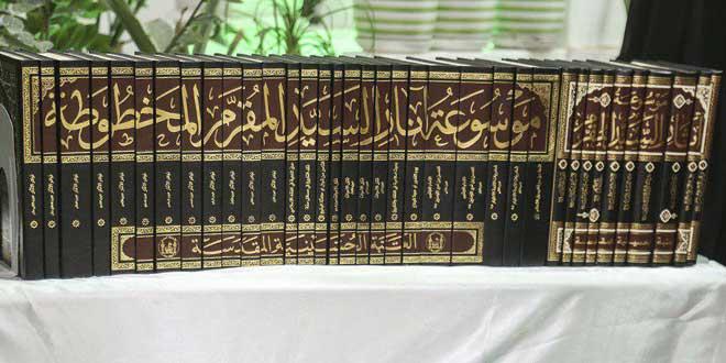 المؤتمر الدولي للعلامة المقرم: ازاحة الستار عن أول وأكبر موسوعة عن الإمام الحسين عليه السلام