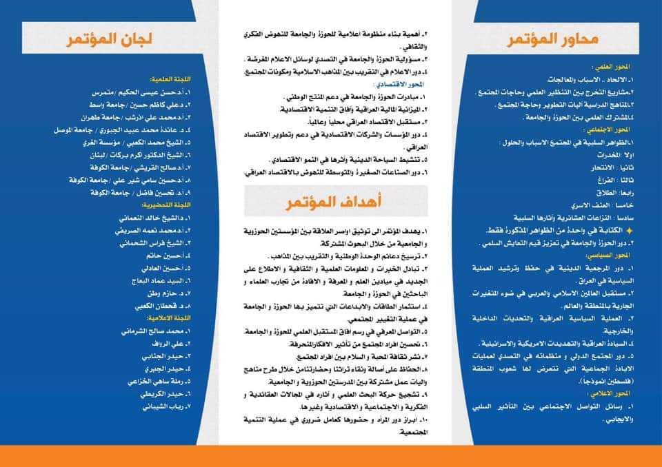 المؤتمر العلمي العالمي الثامن بين الحوزة والجامعة