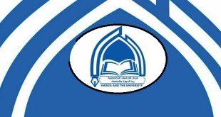 مركز الدراسات التخصصية بين الحوزة والجامعة