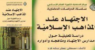 الاجتهاد عند المذاهب الإسلامية