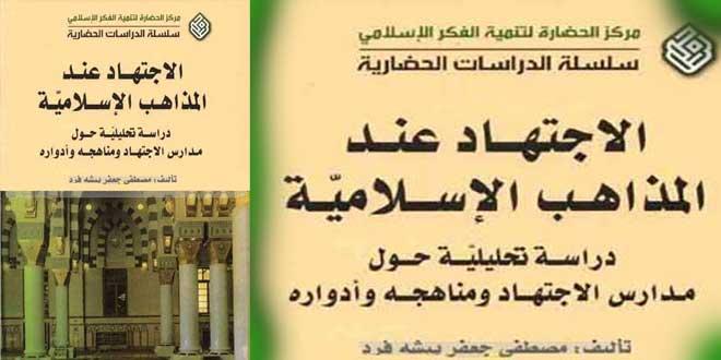 الاجتهاد عند المذاهب الإسلامية ، دراسة تحليلية حول مدارس الاجتهاد ومناهجه وأدواره + تحميلpdf