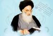 عاجل / مكتب السيد السيستاني: غدا الخميس هو الأول من شهر شعبان المعظم