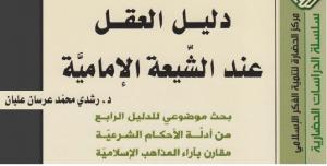 دليل العقل عند الشيعة الإمامية