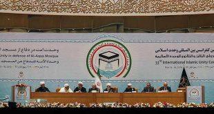 المؤتمر الدولي الثالث والثلاثين للوحدة الإسلامية0