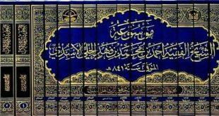موسوعة العلامة ابن فهد الحلّي رحمه الله