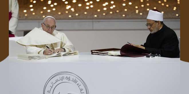 الفاتيكان والأزهر يقترحان الرابع من فبراير يوما عالميا للأخوة