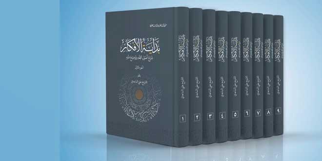 """صدر حديثاً كتاب """" بداية الأفكار """" في تسعة أجزاء"""