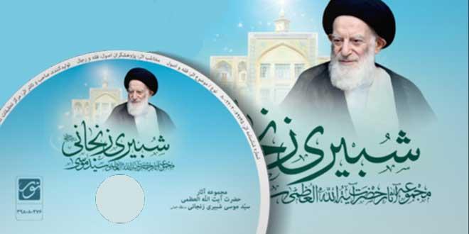 تأليفات آية الله شبيري الزنجاني