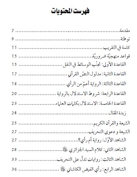 أجوبة المسائل الأزهرية حول مصادر التشريع عند الإمامية