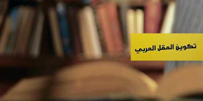 أصول الفقه بين التأسيس و التأصيل.. محمد عابد الجابري أنموذجًا